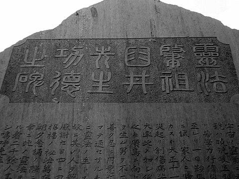 stele-mikao-usui-reiki